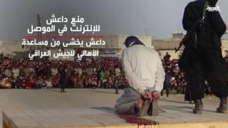 داعش يقطع الانترنت عن الموصل خوفا من المتصلين بالجيش