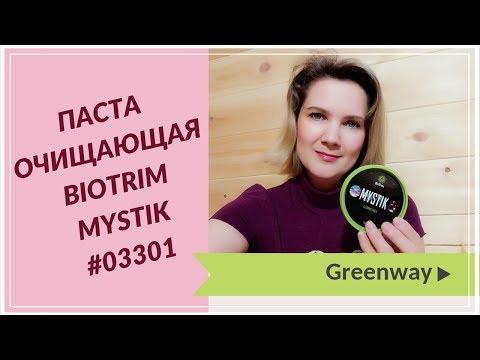 ПАСТА ОЧИЩАЮЩАЯ BIOTRIM MYSTIK   артикул 03301   Гринвей Greenway