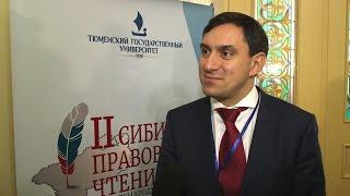 Михаил Шварц об актуальности темы II Сибирских правовых чтений
