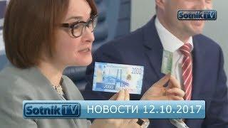 НОВОСТИ. ИНФОРМАЦИОННЫЙ ВЫПУСК 12.10.2017
