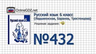 № 432 — Русский язык 6 класс (Ладыженская, Баранов, Тростенцова)