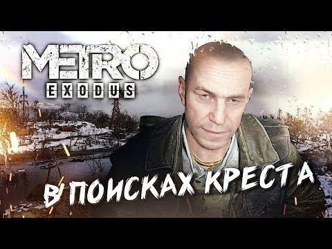 СПАСТИ АННУ #3 ➤ Metro Exodus ➤ Максимальная сложность