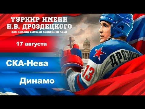 СКА-Нева - Динамо. Турнир имени Н. В. Дроздецкого