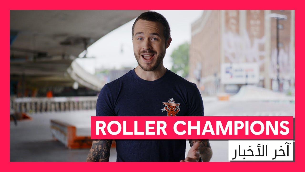 ROLLER CHAMPIONS - آخر الأخبار | Ubisoft Forward