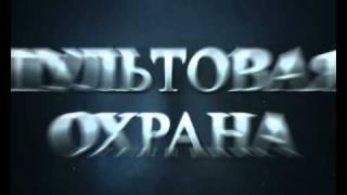 Пультовая охрана. г.Одесса(охрана, ПЦН, ГБР., 2010-12-30T23:34:45.000Z)