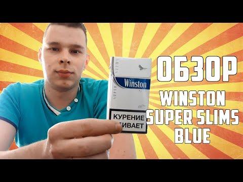 ОБЗОР СИГАРЕТ WINSTON SUPER SLIMS BLUE