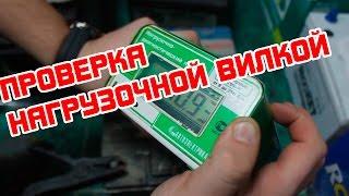 видео Как проверить аккумулятор нагрузочной вилкой? Мы знаем!