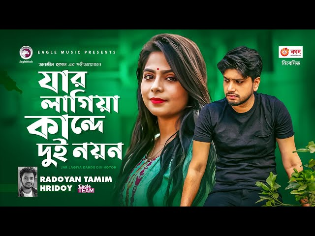 Jar Lagiya Kande Dui Noyon | Tanzil Hasan feat Radoyan Tamim Hridoy | Bangla New Song | Official MV