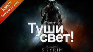 The Elder Scrolls V: Skyrim - Туши Свет!