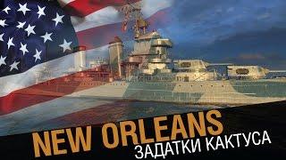 крейсер New Orleans - американский хрусталь World of Warships 0.5.7