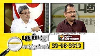 Pudhu Pudhu Arthangal 23rd March 2016 – Puthiya Thalamurai TV