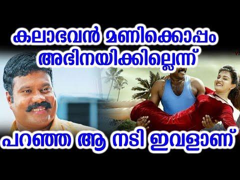 കലാഭവൻ മണിക്കൊപ്പം അഭിനയിക്കില്ലെന്ന് പറഞ്ഞ ആ നടി ഇവളാണ്   Kalabavan mani denied actress