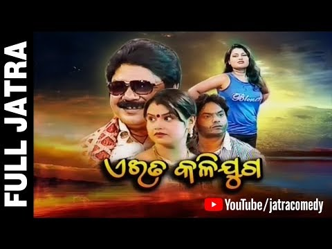 Eita Kalijuga Full Jatra Sibani Gananatya