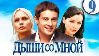Дыши со Мной 1 сезон 9 серия Мелодрама фильм сериал