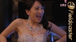 元KARA・知英「おっぱい触る?♡」キャバクラへ初入店シーンが公開!映画「レオン」