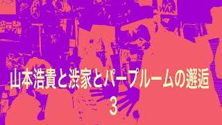 【パープルームTV】第41回「山本浩貴と渋家とパープルームの邂逅 3」