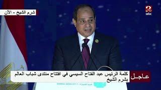 كلمة الرئيس عبد الفتاح السيسي في افتتاح