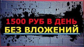 ЗАРАБАТЫВАЕМ по КРУПНОМУ/1500 РУБЛЕЙ В ДЕНЬ БЕЗ ВЛОЖЕНИЙ/СТАБИЛЬНЫЙ заработок в интернете!!