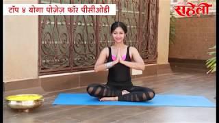 Top 4  Yoga Poses For PCOD (पीसीओडी के लिए टॉप ४ योगा पोज़ेज़)