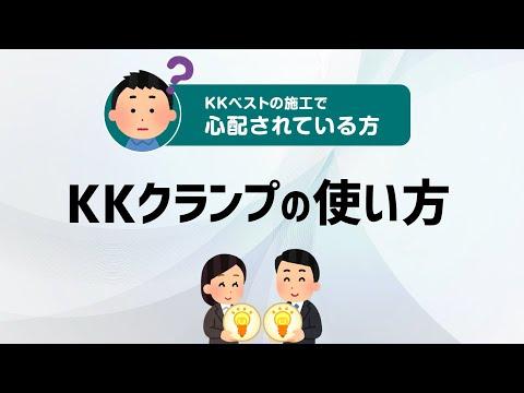 東尾メック|KKベストの施工で心配されてる方II