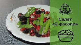 Салат Две фасоли / Рецепты салатов / Канал «Вкусные рецепты»