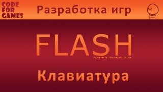 Разработка игр во Flash. Урок 4: Клавиатура (Action Script 3.0)