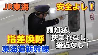 【FHD】東海道新幹線 指差喚呼が素晴らしい真面目な車掌さん JR Shinkansen Conductor