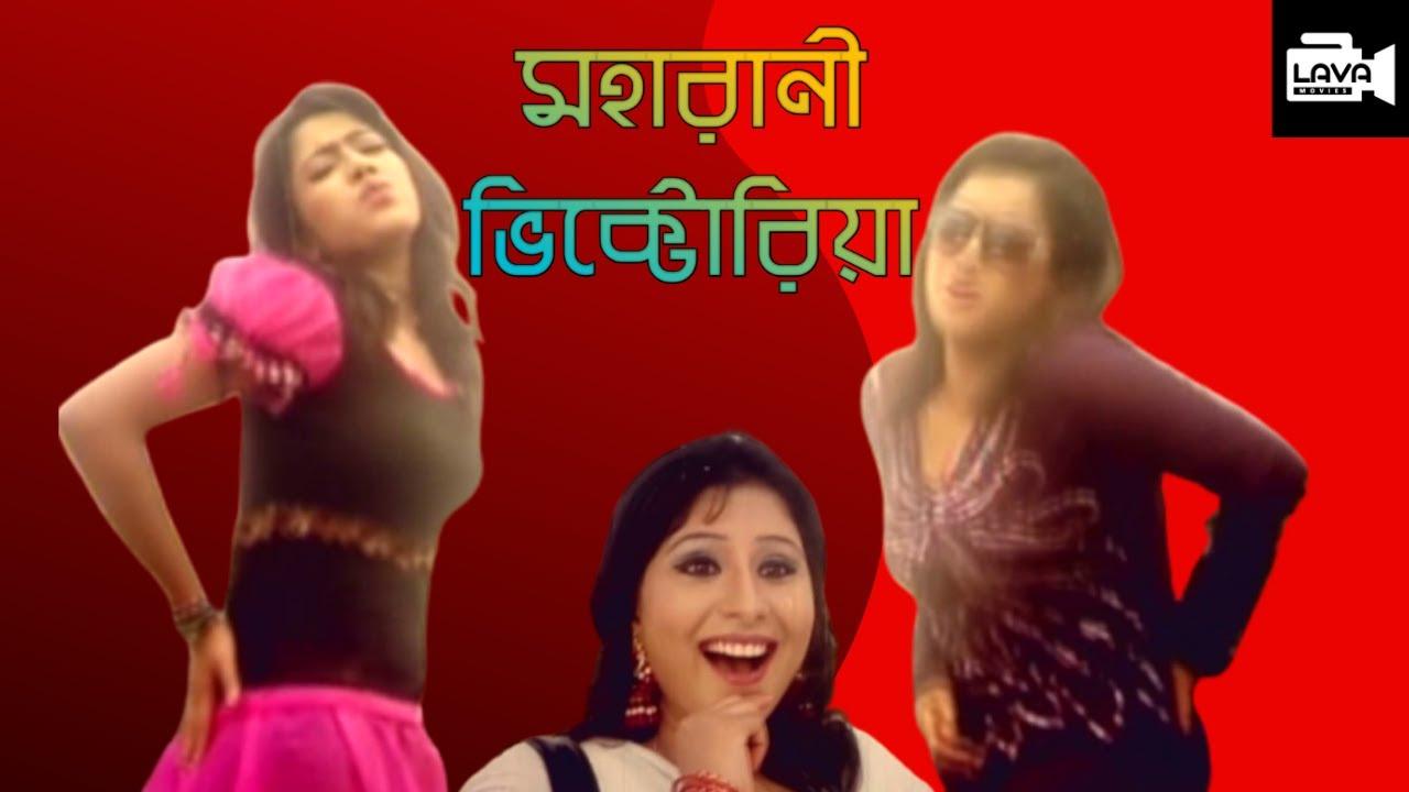মহারানী ভিক্টোরিয়া | মারুফ নায়িকাকে দিলো চরম শাস্তি | Maruf | Shahara | Bangla New Movie Song