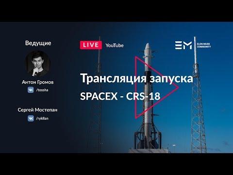 Русская трансляция пуска Falcon 9: CRS-18 (перенос)