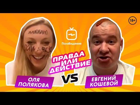 Оля Полякова и Евгений Кошевой [Играем в игру Правда или Действие]