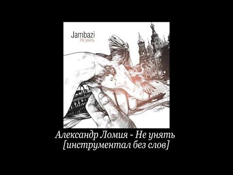 Александр Ломия - Не унять (Инструментал БЕЗ СЛОВ)