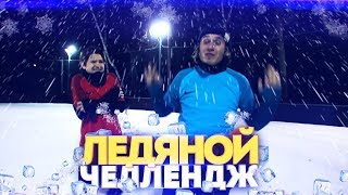 ЖУТКО ХОЛОДНЫЙ ЧЕЛЛЕНДЖ! FIRE VS ICE