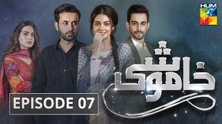 Khamoshi Episode #07 HUM TV Drama