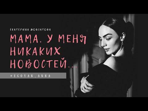 Anna Egoyan. Екатерина Довлатова - «Мама, у меня никаких новостей ...».
