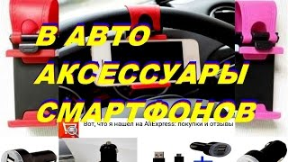 Хироскоп в Авто, держатель смартфона и usb зарядка в автомобиль