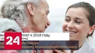 Путин предложил проиндексировать зарплаты некоторых категорий бюджетников