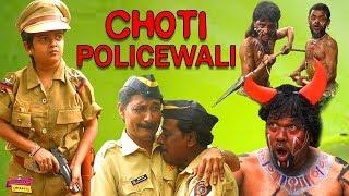 CHOTI POLICE WALI || छोटी पुलिस वालि || Choti police wali Fasi janglee logo main
