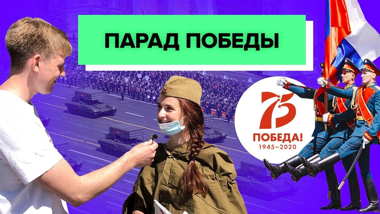 Парад Победы в Санкт-Петербурге || Опрос