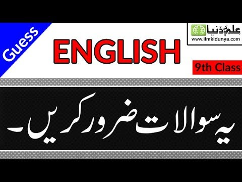 9th Class English Important Question 2019 - English 9th Class Guess Paper