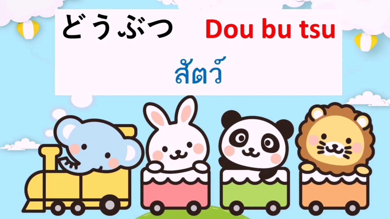 คำศัพท์ภาษาญี่ปุ่น สัตว์   Nisensei