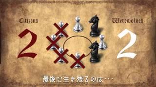 【公式】人狼ゲーム