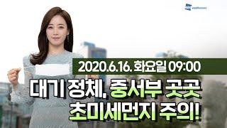 [웨더뉴스] 오늘의 미세먼지 예보 (6월 16일 09시…