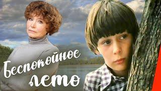 Беспокойное лето (1981) фильм