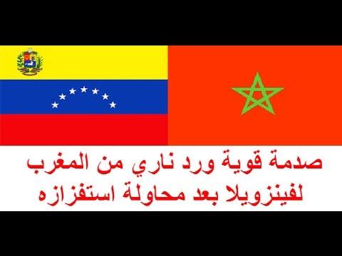 المغرب يصدم فنزويلا بعد محاولة استفزاز  فاشلة برد قوي