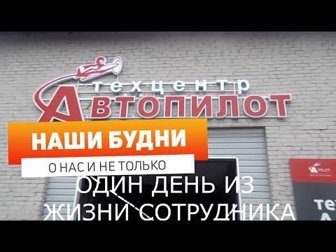 """Наши трудовые будни техцентр """"Автопилот"""""""