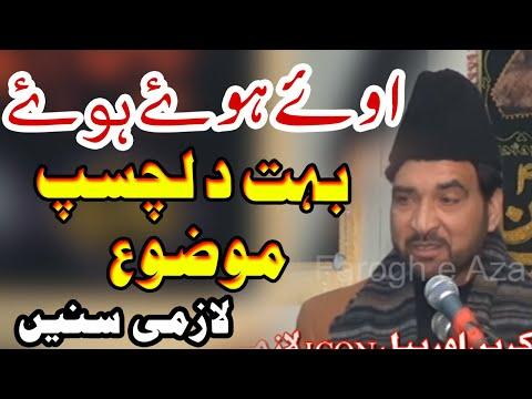 Allama Ali Nasir Talhara - New Majlis 2018
