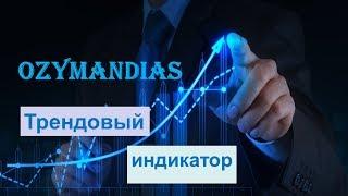 Форекс стратегия + Индикатор Ozymandias.