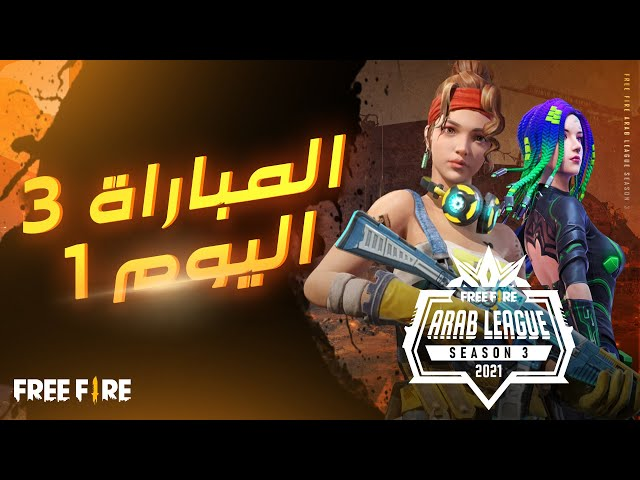 [2020] Free Fire Arab League | Season III |المباراة 3 اليوم 1 | Group ACF