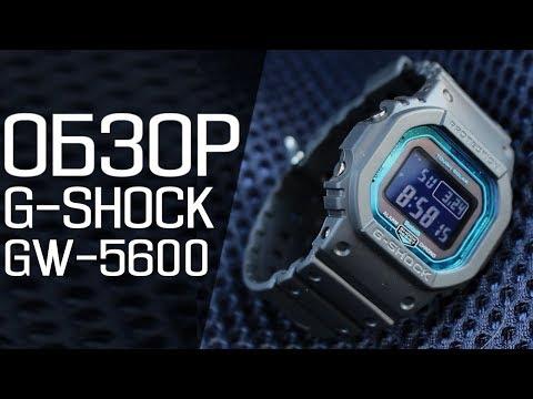 Обзор CASIO G-SHOCK GW-B5600-2   Где купить со скидкой