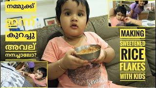 Making Sweetened Rice Flakes with Kids | Cooking Vlog | Malayalam vlog | Deepa John